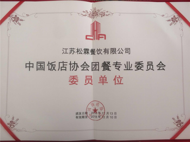 中国饭店协会委员单位