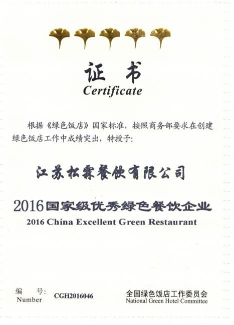 2016国家级优秀绿色餐饮企业