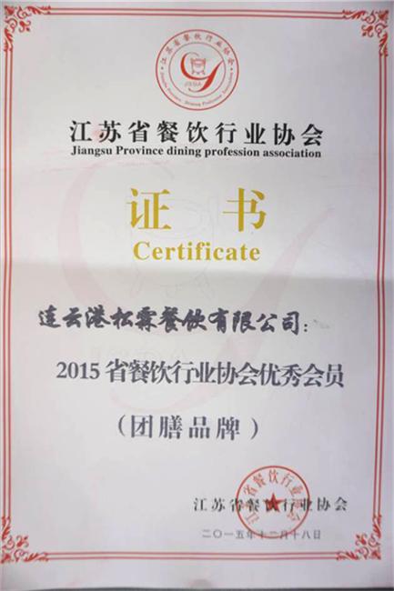 2015省餐饮行业协会优秀会员
