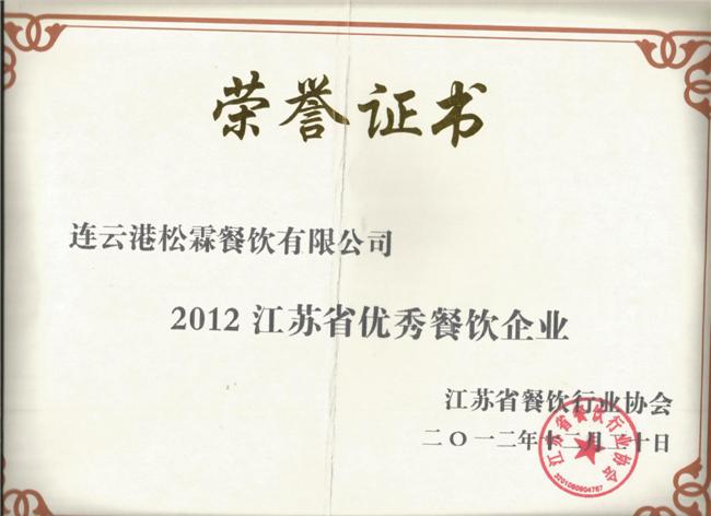 2012江苏省优秀餐饮企业