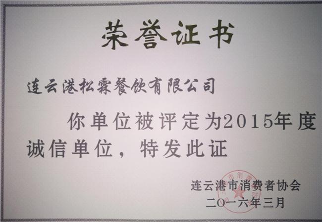2015年度诚信单位
