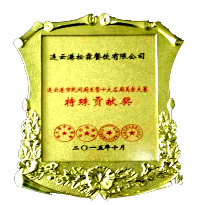 特殊贡献奖