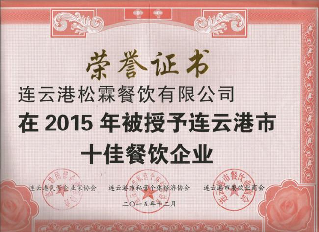 2015连云港十佳餐饮企业