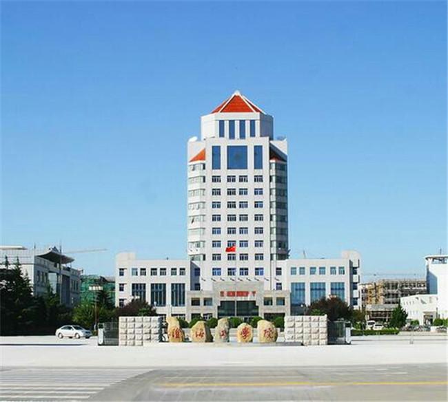淮海工学院苍梧校