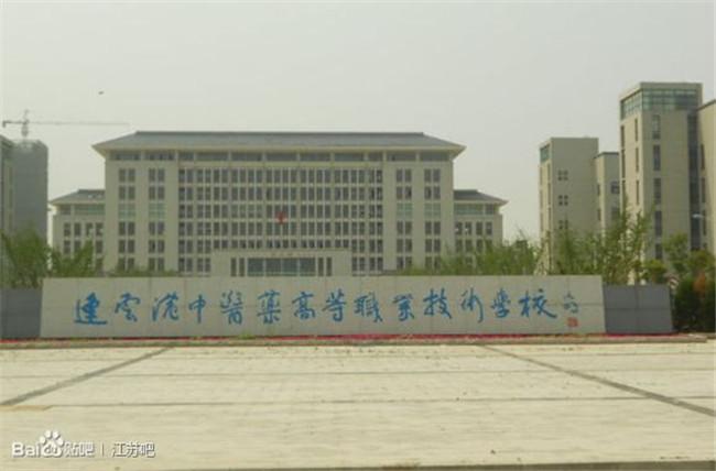 江苏省连云港中医药职业技术学校