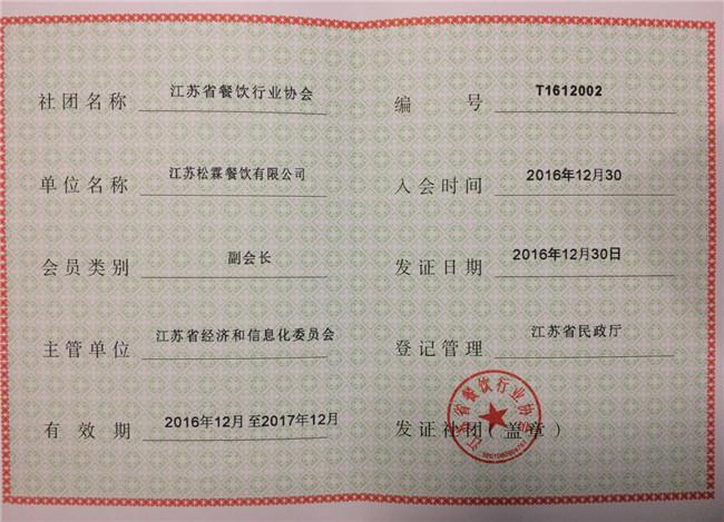 江苏省餐饮行业协会副会长单位