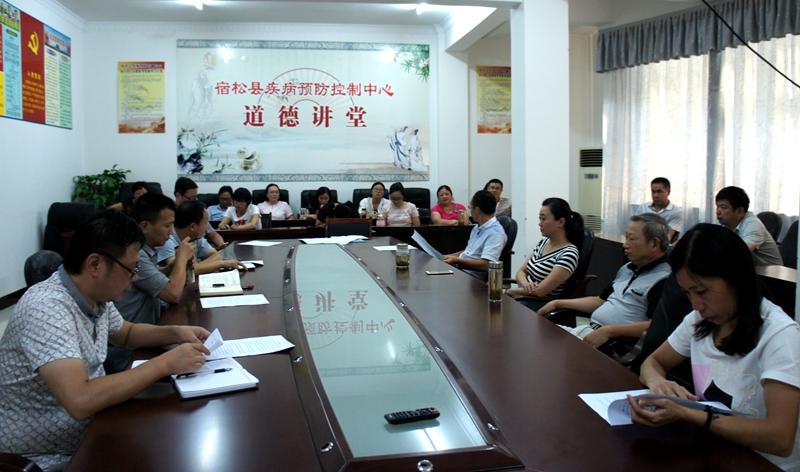 疾控中心组织学习《中国共产党问责条例》