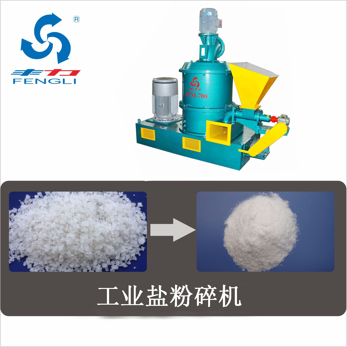 工业盐粉碎机