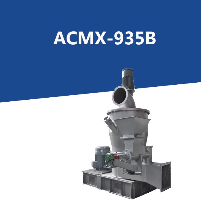 ACMX-935B超微粉碎机