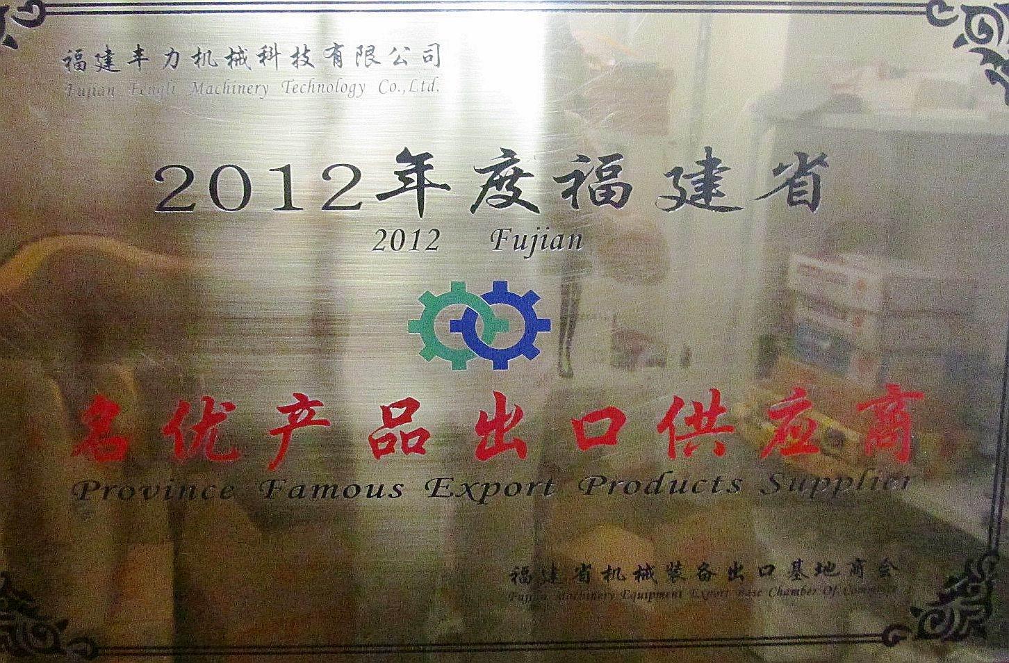 豐力粉碎機成為2012年度福建省名優產品出口供應商。
