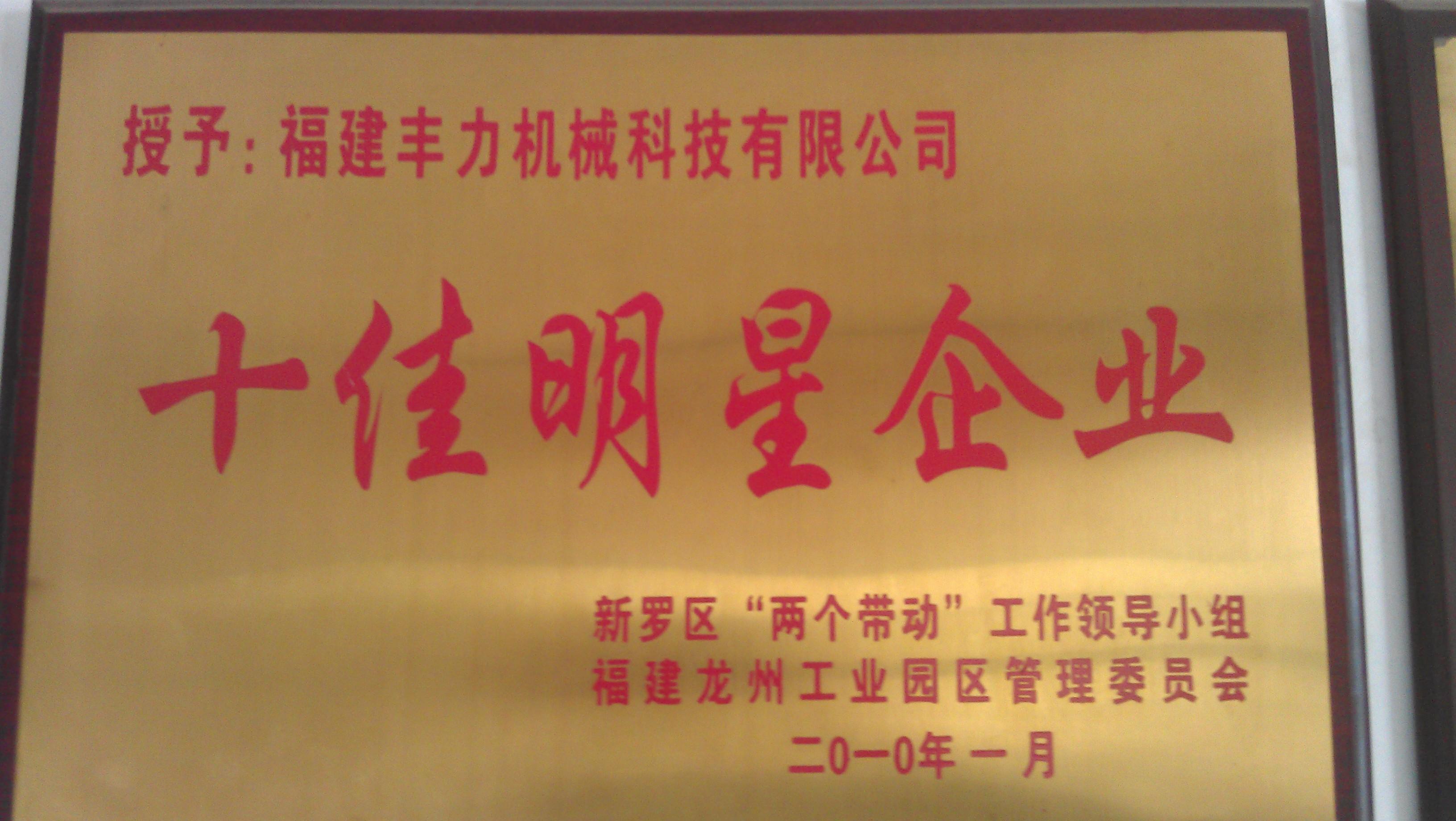 """2010年1月丰力粉碎机被新罗区""""两个带动""""工作领导小组、福建龙州工业园区管理委员会授予十佳明星企业。"""