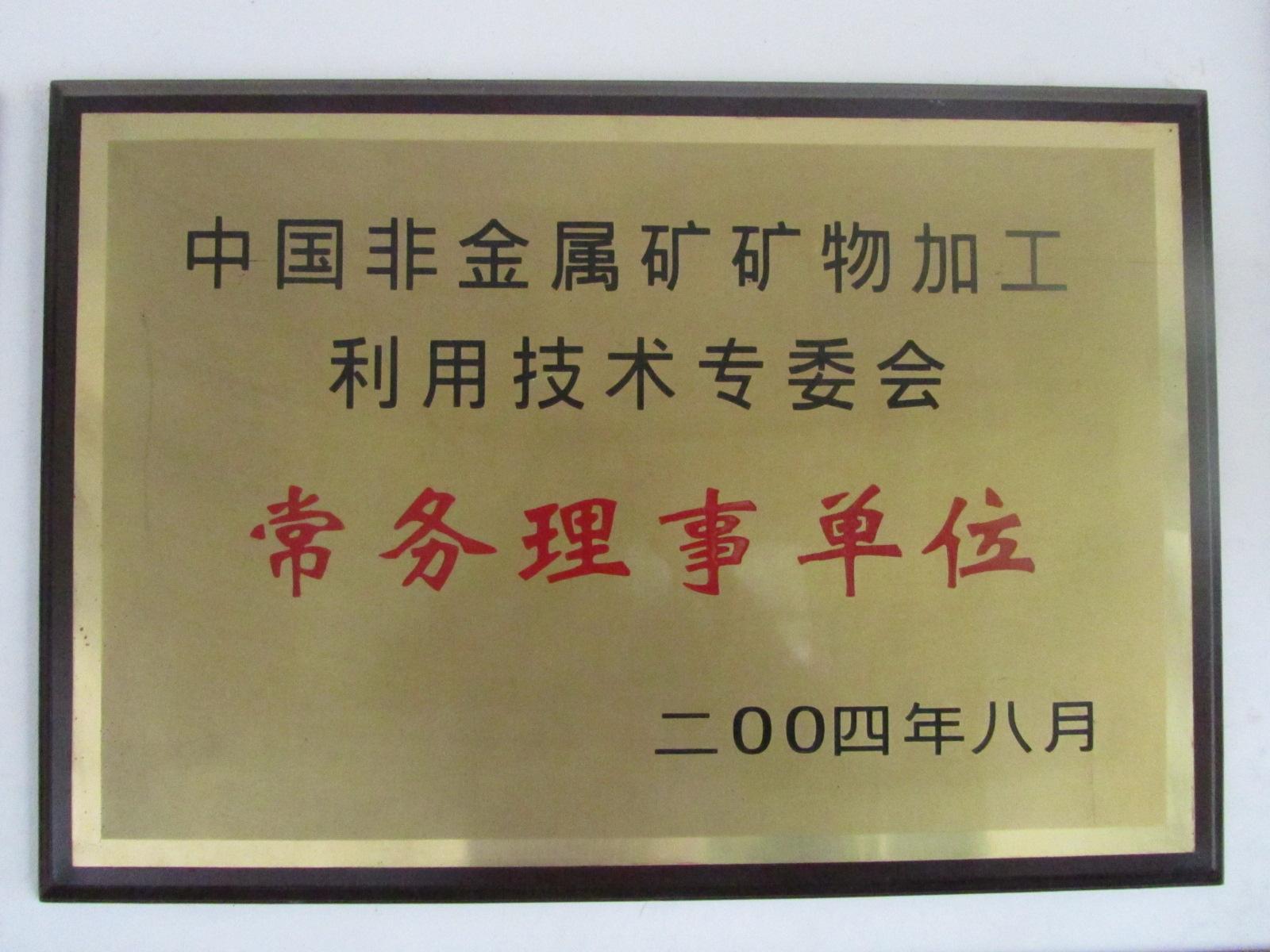 2004年,丰力粉碎机公司成为中国非金属矿矿物加工利用技术专委会常务理事长单位。