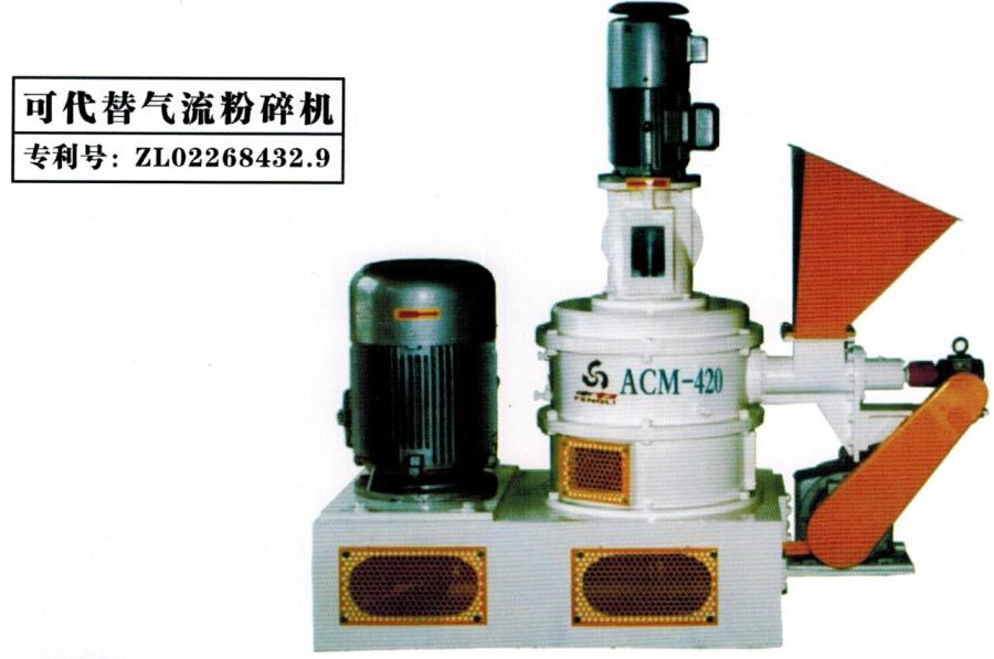 ACM/A系列冲击式粉碎机