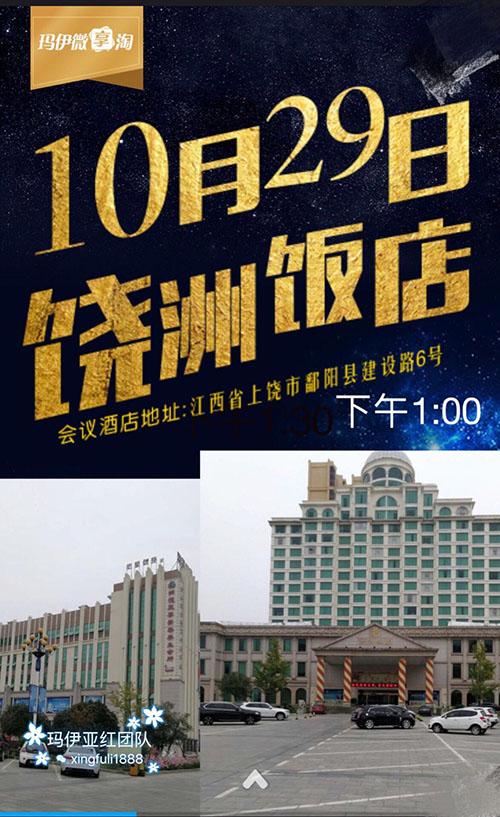 玛伊中华行-微享聚鄱阳 10月29日 饶州饭店举行发布会