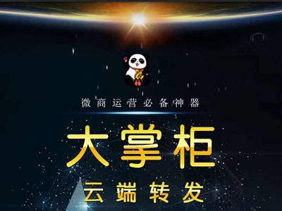 熊猫管家系列-大掌柜云端转发工具