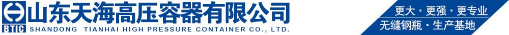 氧气瓶-山东天海高压容器有限公司