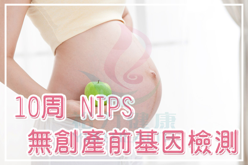 Picture of 10周NIPS無創產前檢查