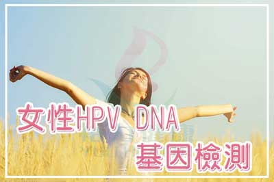 Picture of 宮頸癌33項HPV DNA檢測