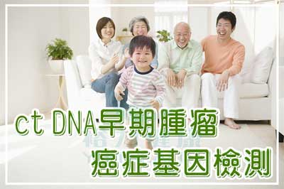 Picture of ctDNA早期循環腫瘤基因檢測