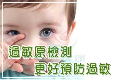 Picture of 香港過敏原及食物測試