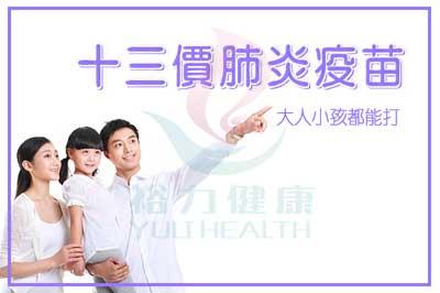 Picture of 13價肺炎疫苗