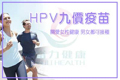 Picture of 九价HPV疫苗