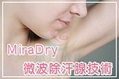 Picture of MiraDry微波除汗腺技术