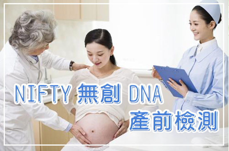 Picture of NIFTY无创dna 升级版