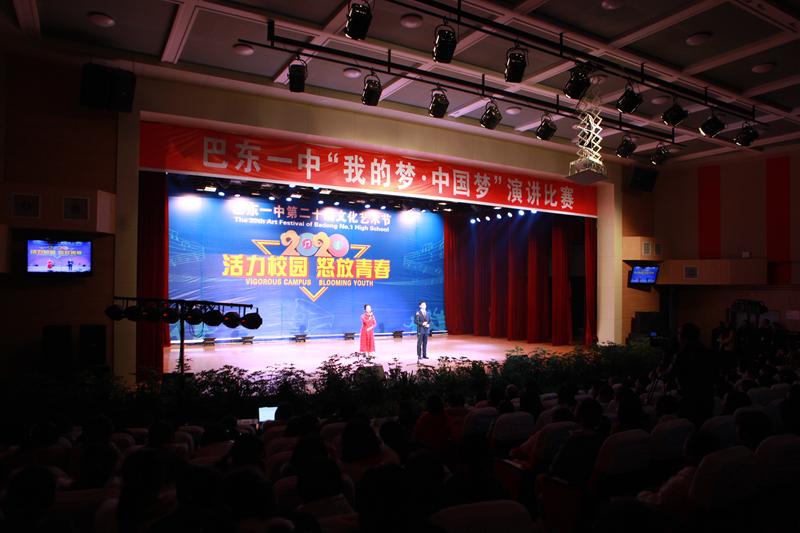 第二十届文化艺术节主题演讲比赛如期举行