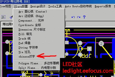 protel99se在pcb中加入汉字 ,你会吗