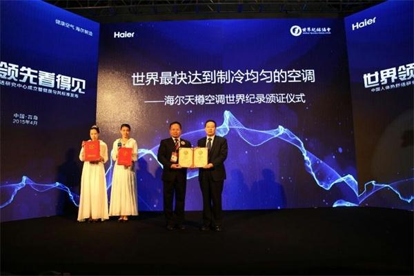 中国:世界最快达到制冷均匀的空调——海尔SKFR-50LW/11WAB22A空调