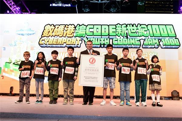 世界上最多青少年集体进行编程任务——数码港编Code新世纪1000