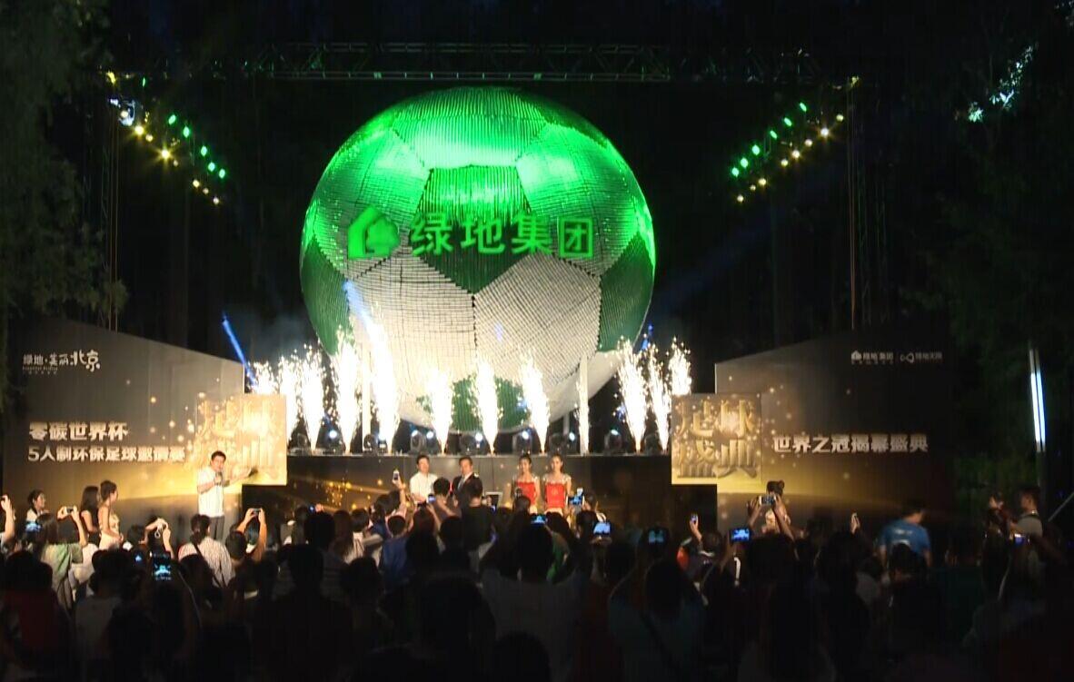 """世界最大的易拉罐足球——绿地""""世界之冠""""易拉罐足球"""