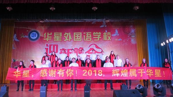 """张扬个性,青春扬帆,温暖前行——华星学校举办""""迎新晚会""""活动"""