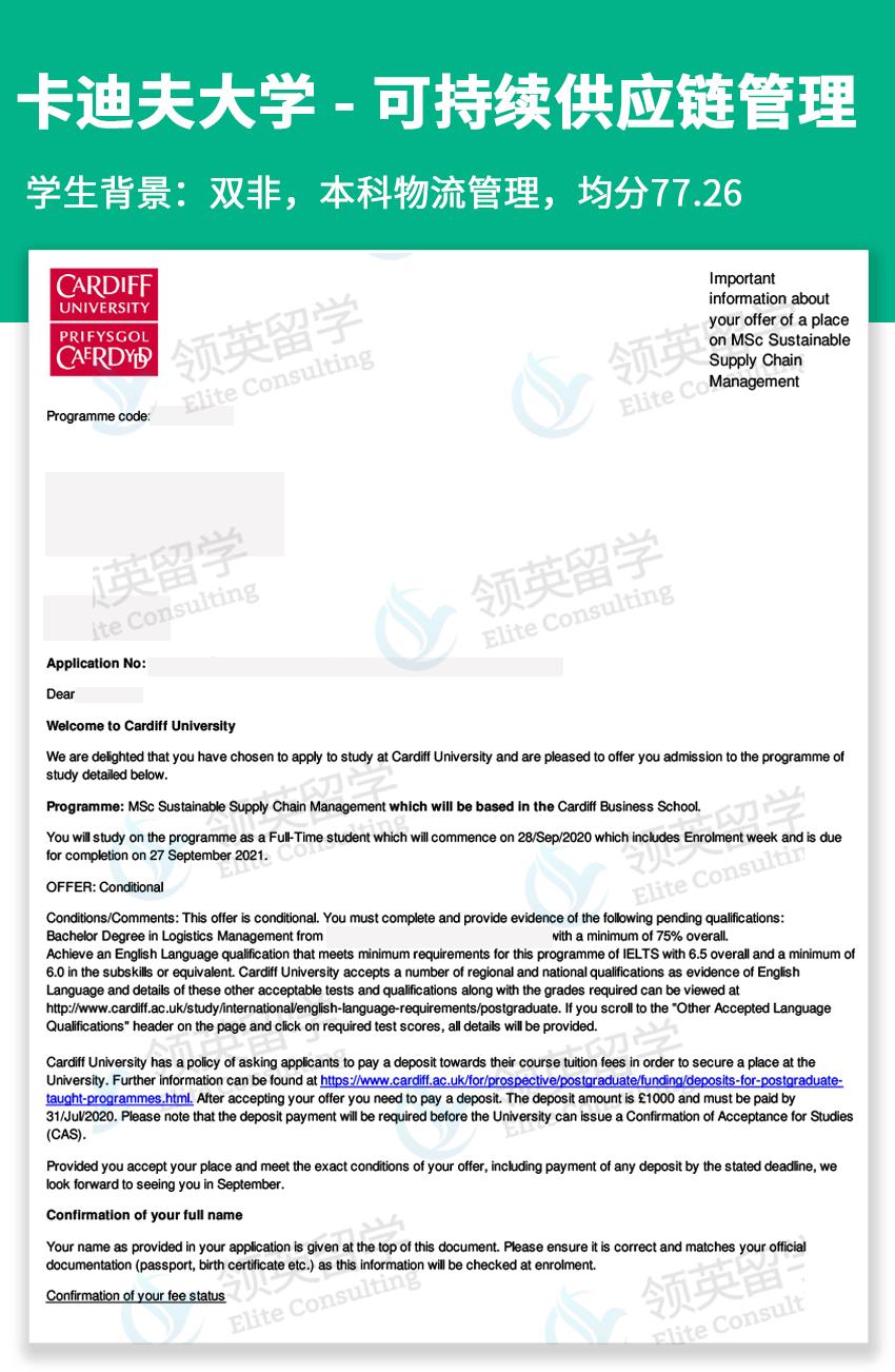 卡迪夫大學 - 可持續供應鏈管理