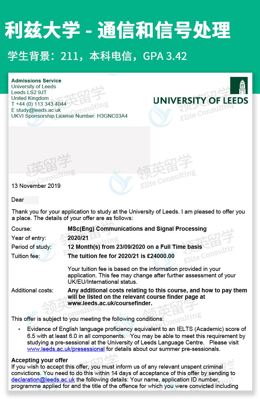 利茲大學 - 通信和信號處理