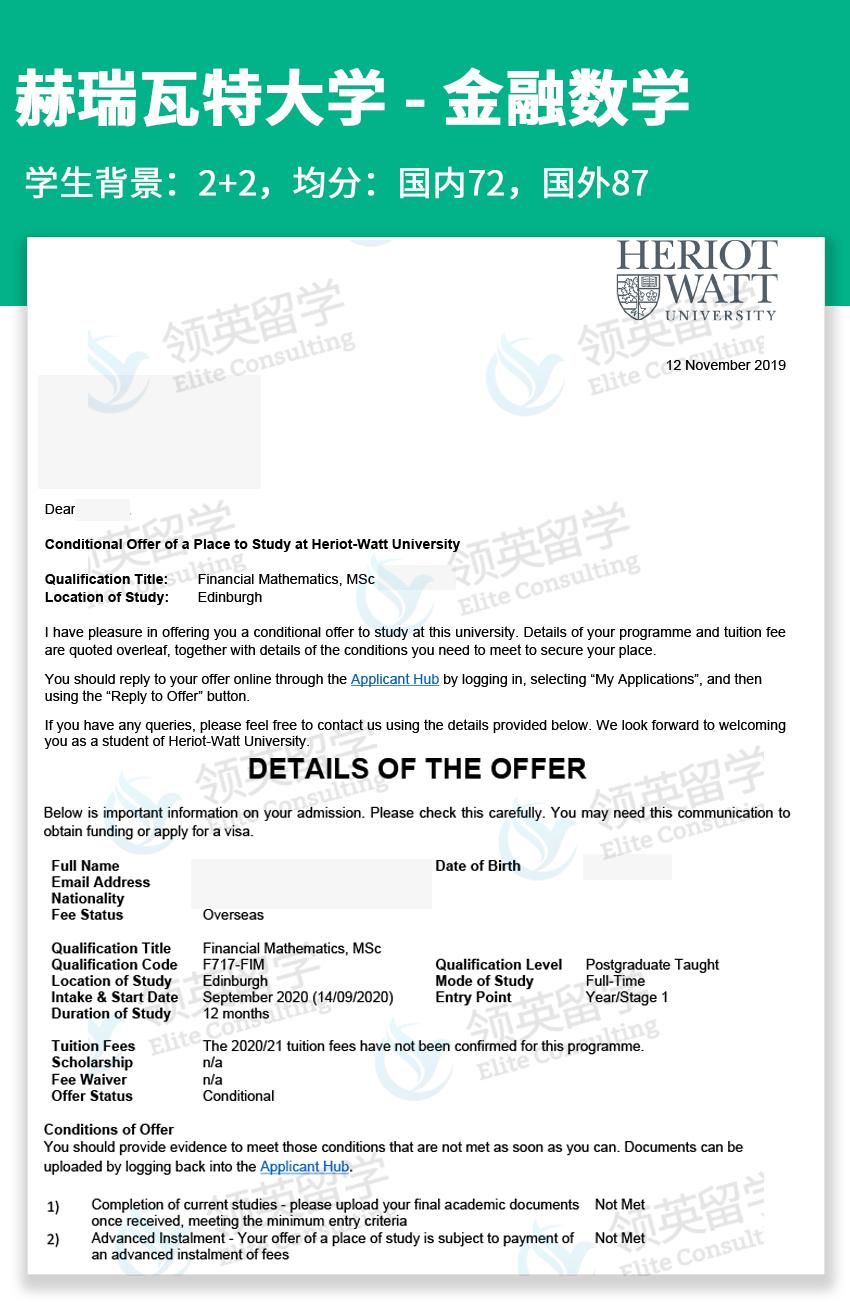 赫瑞瓦特大學 - 金融數學