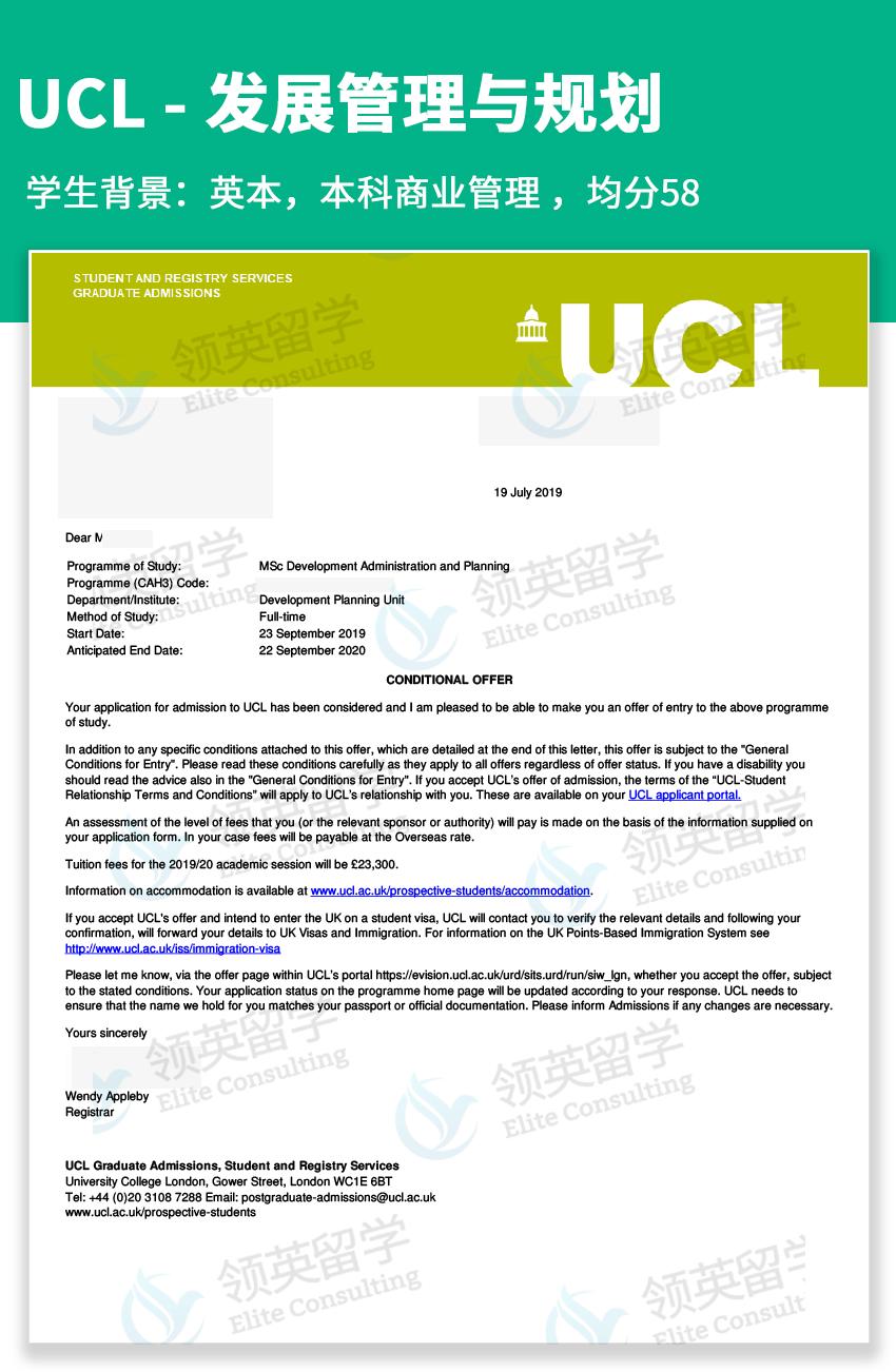 UCL - 发展管理与规划