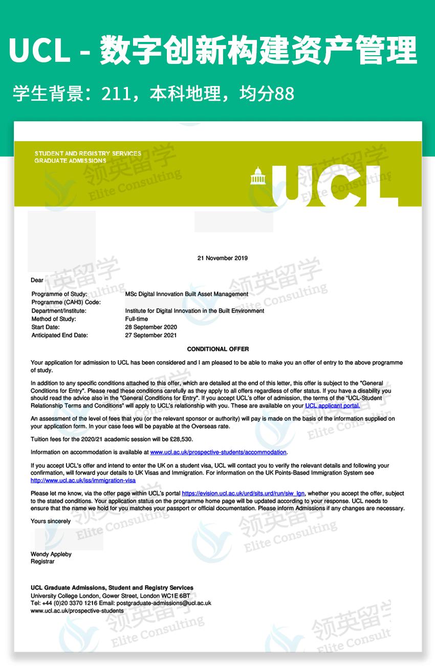 UCL - 数字创新构建资产管理