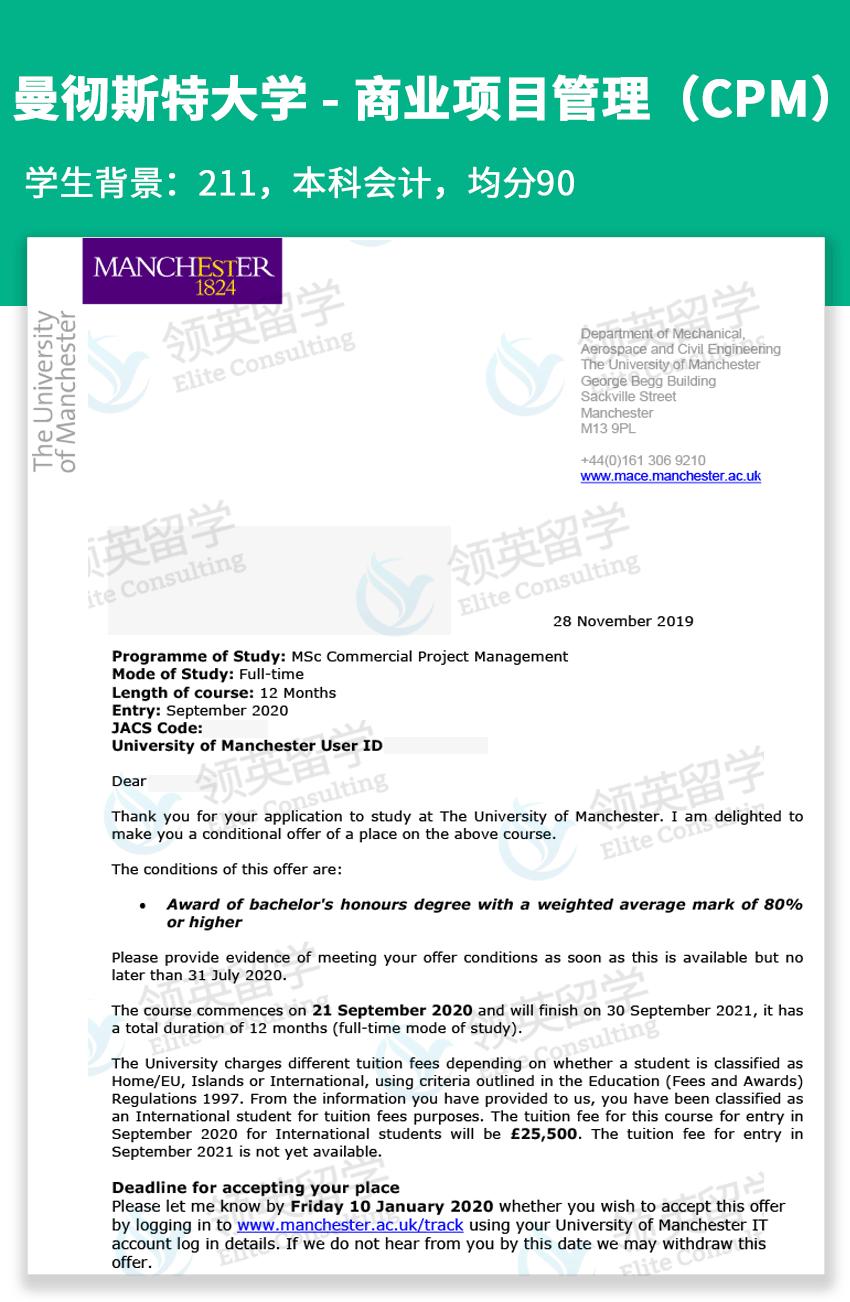 曼彻斯特大学 - 商业项目管理(CPM)