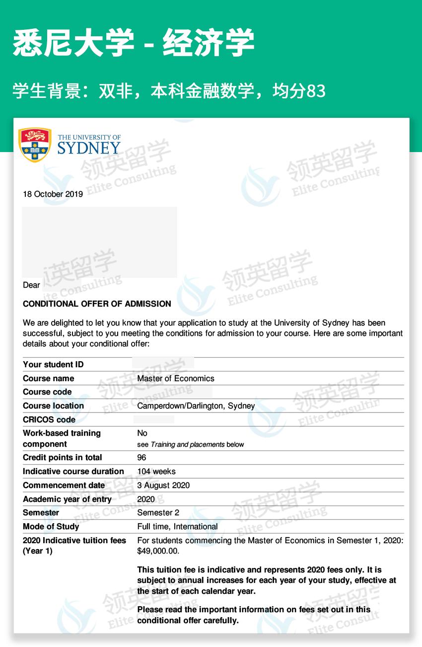 悉尼大学 - 经济学