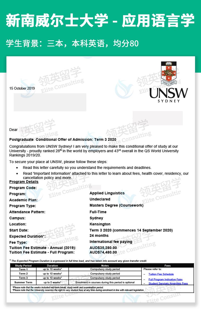 新南威尔士大学 - 应用语言学