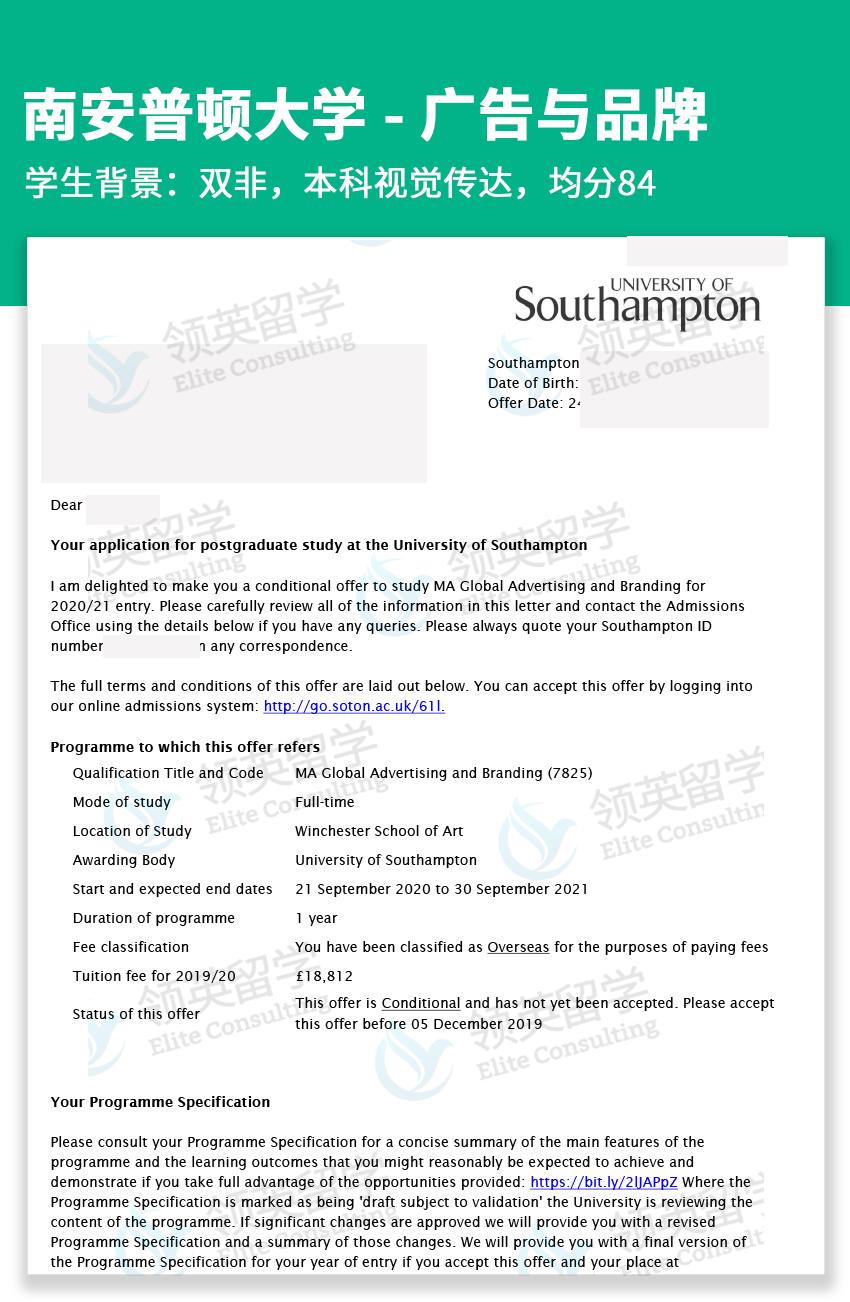 南安普顿大学 - 广告与品牌