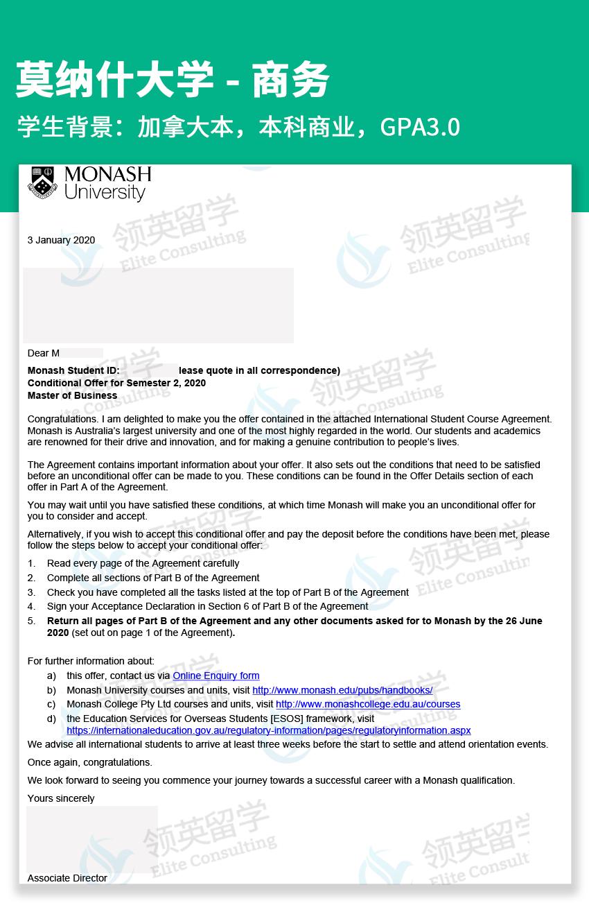 莫纳什大学 - 商务