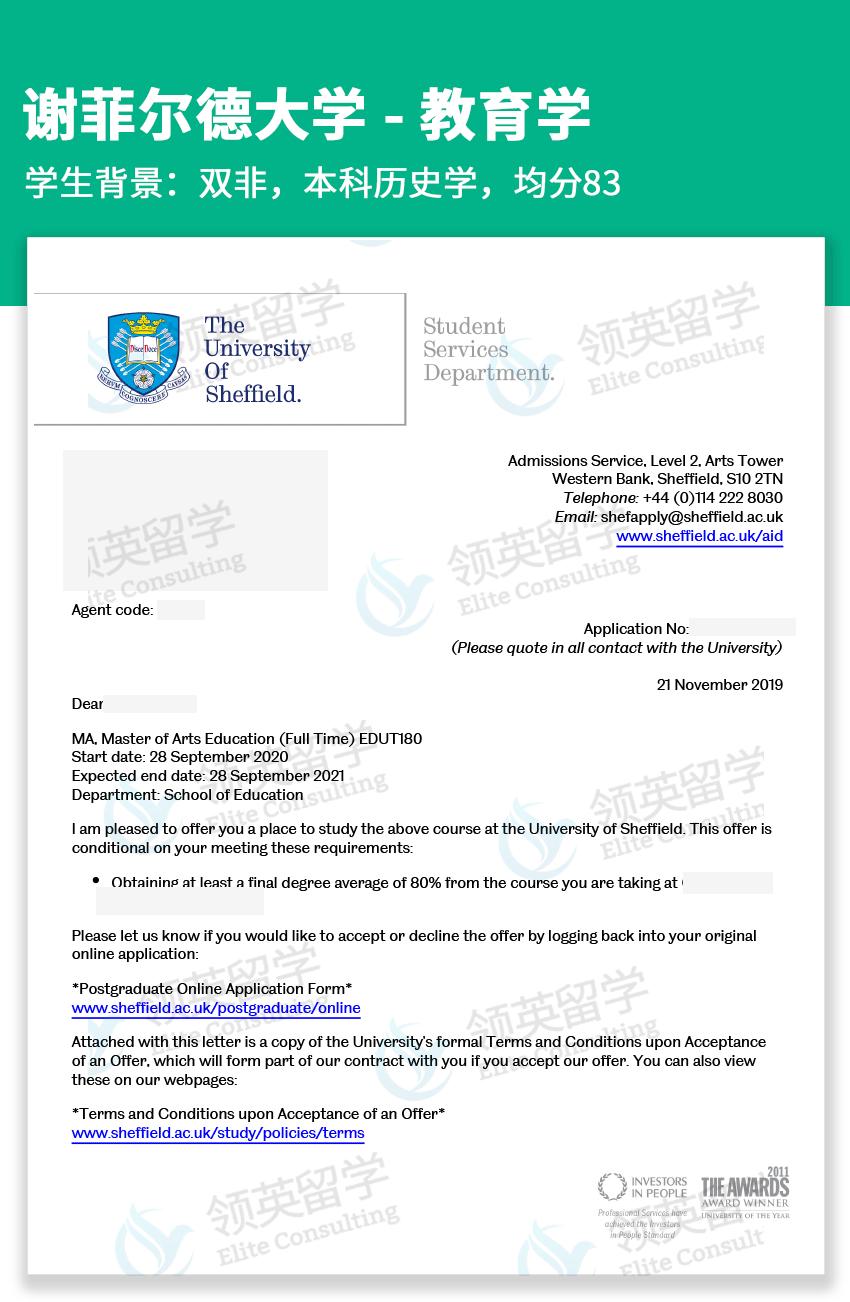 谢菲尔德大学 - 教育学