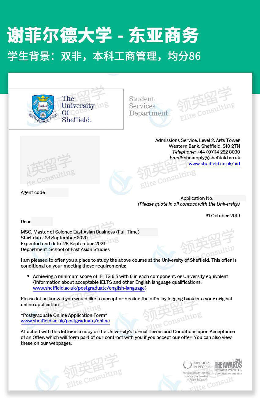 谢菲尔德大学 - 东亚商务
