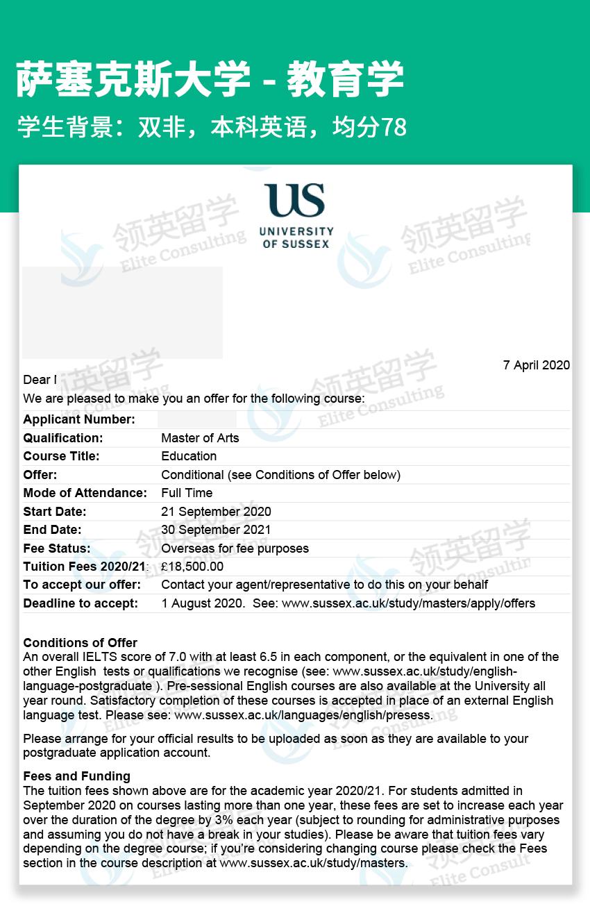 萨塞克斯大学 - 教育学