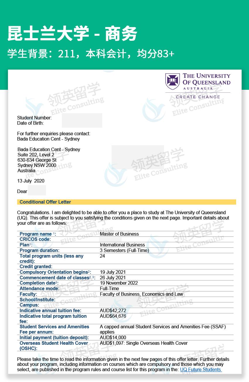 昆士兰大学 - 商务