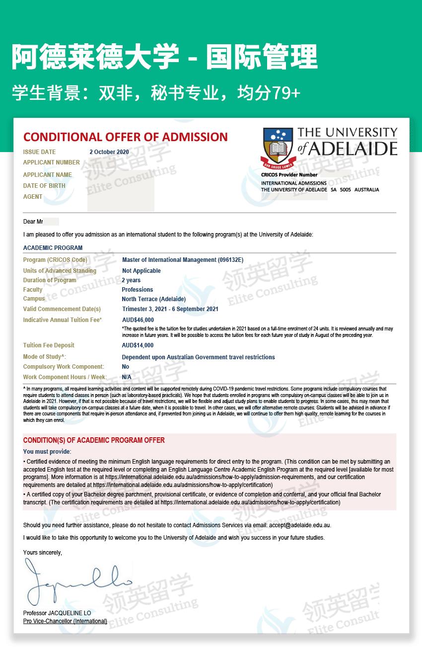阿德莱德大学-国际管理