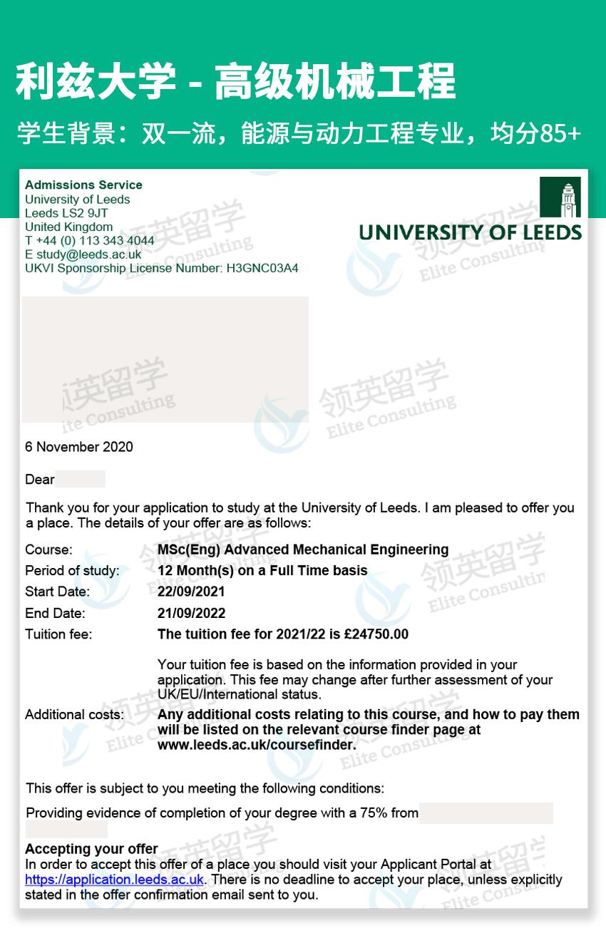 利兹大学 - 高级机械工程
